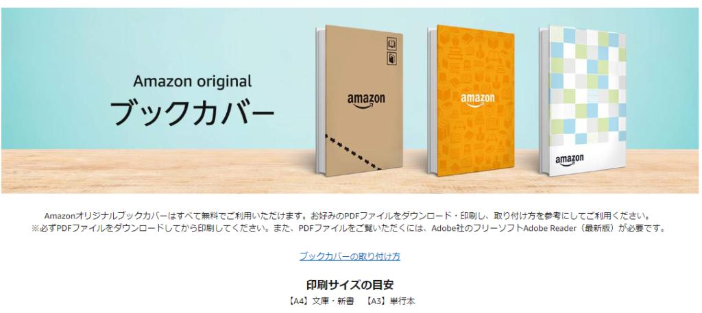 Amazon ブックカバー 無料 ダウンロード