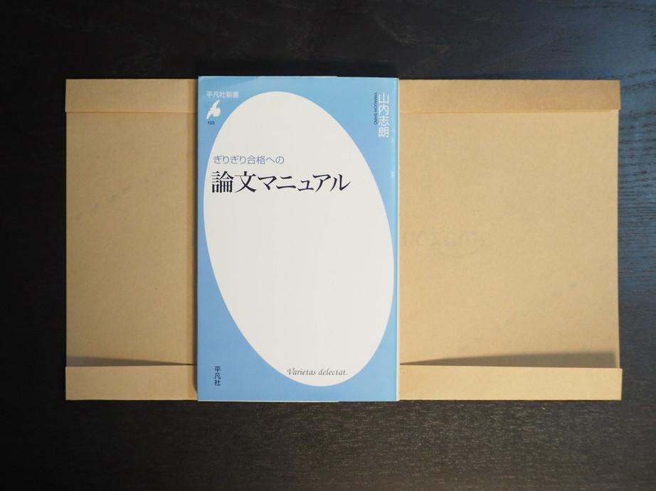Amazonオリジナルブックカバー 取り付け ダウンロード