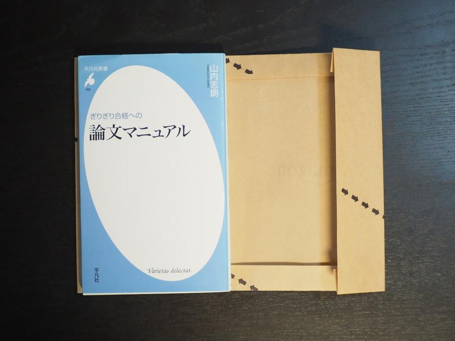 Amazonオリジナルブックカバー ダウンロード