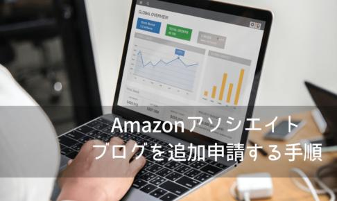Amazonアソシエイト ブログ追加 審査 結果