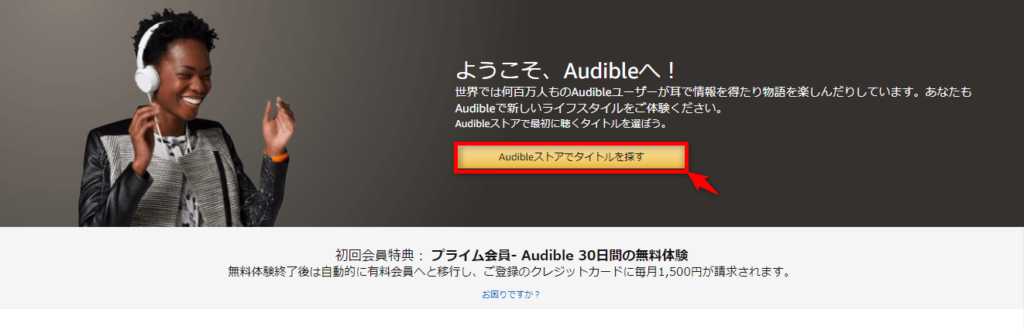 Audible オーディブル Amazon コイン制