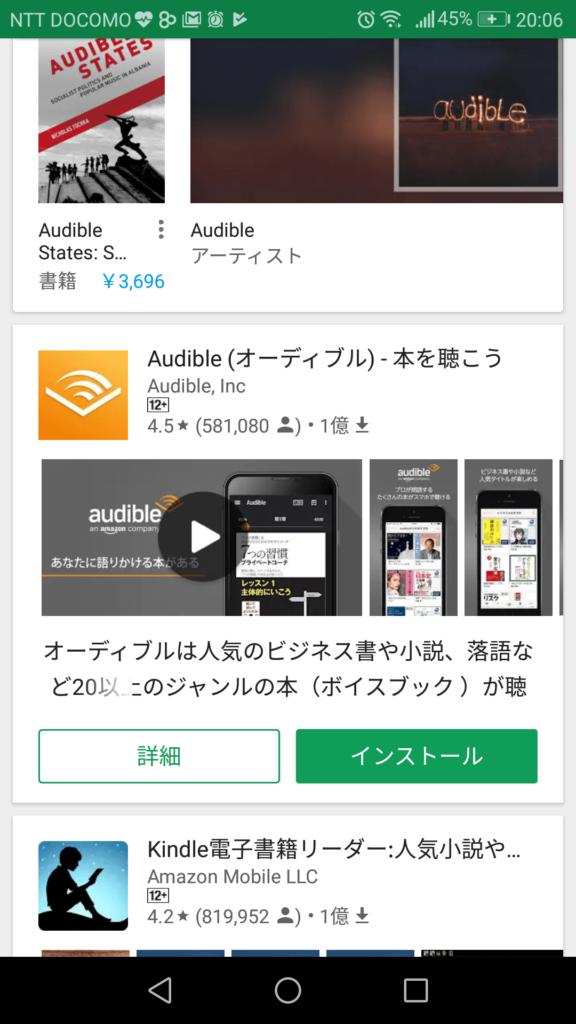 Audible オーディブル Amazon コイン制 アプリ