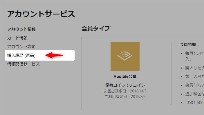 Audible オーディブル 返品 交換 有料会員 オーディオブック