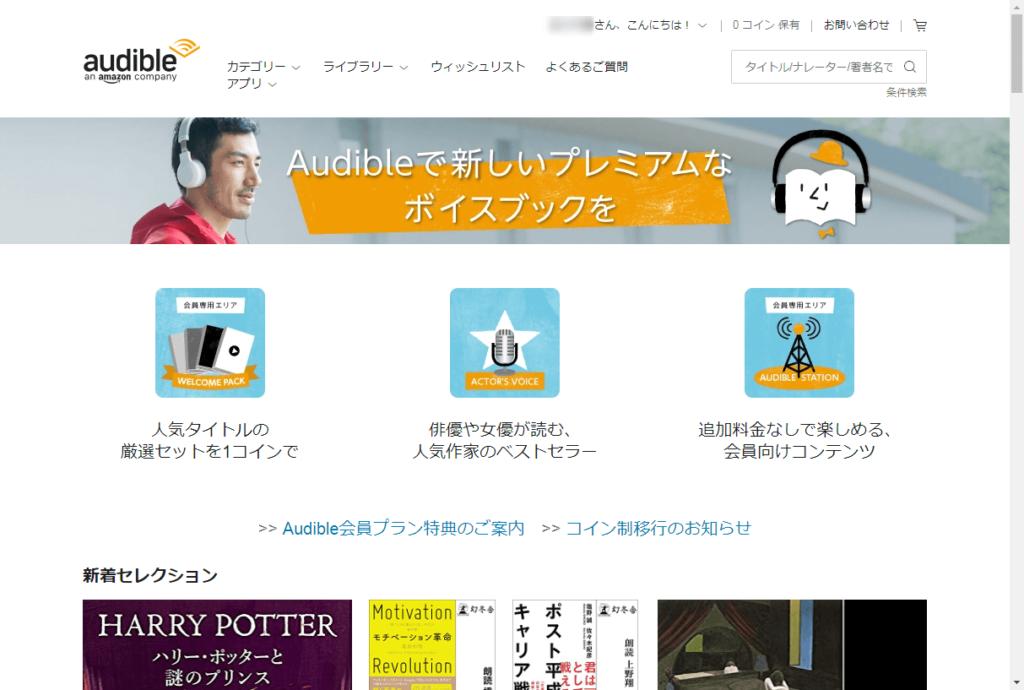 Audible オーディブル 退会 有料会員 オーディオブック