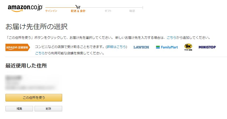 Amazon コンビニ受取 方法 ファミマ ローソン