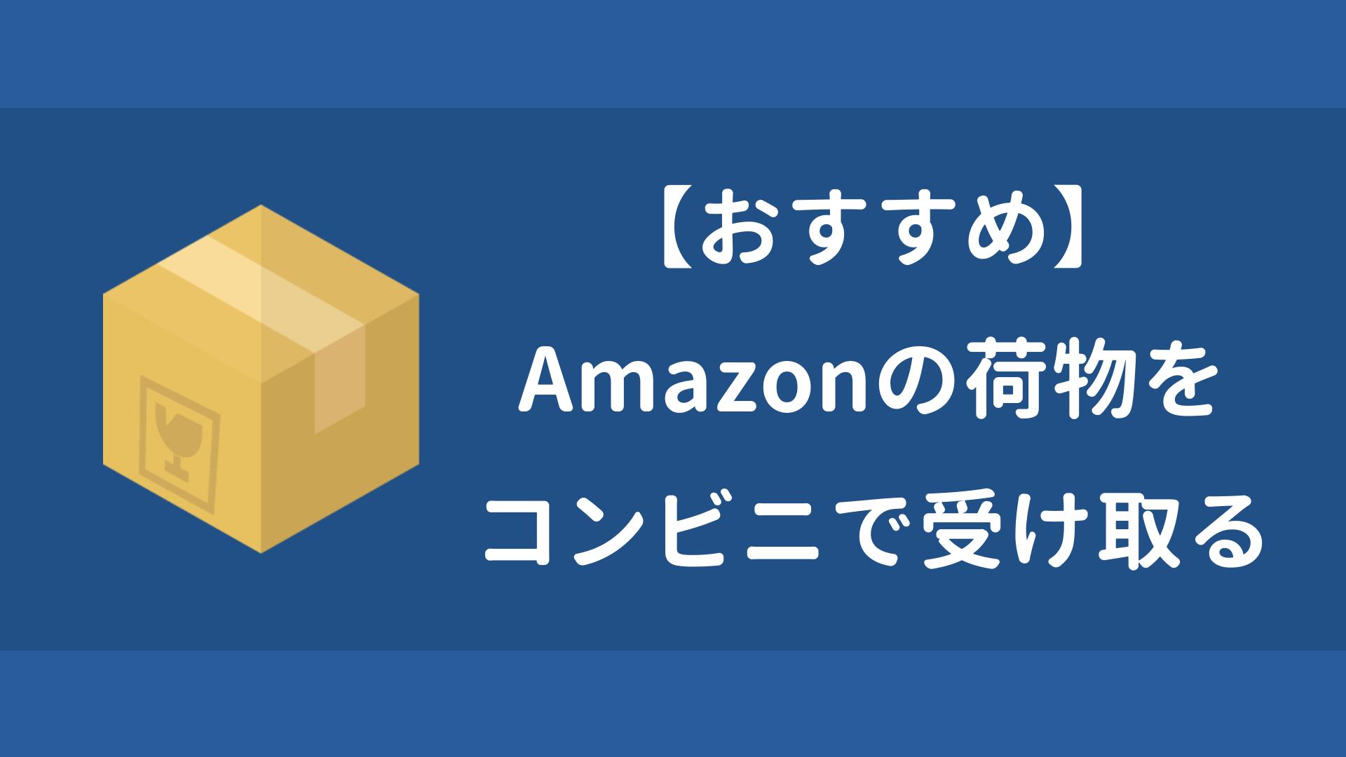 Amazon コンビニ受け取り(店頭受取) 方法 手順