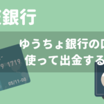 楽天銀行 ゆうちょ銀行 口座登録 手数料 出金