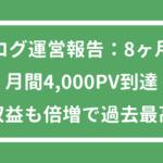 ブログ運営報告 月間4,000PV ページビュー