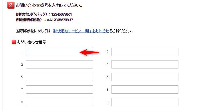 郵便局 特定記録郵便 追跡 番号検索