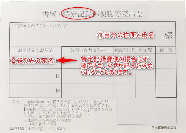 書留・特定記録郵便物等差出票 記入方法