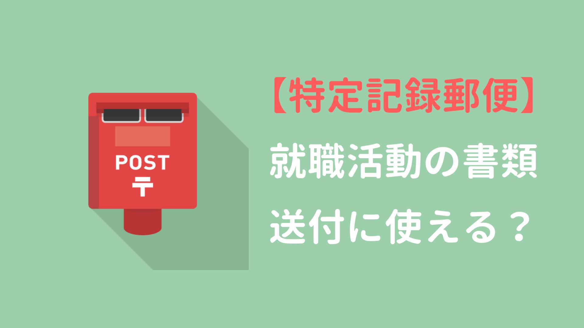 特定記録郵便 出し方 使い方 郵便局 履歴書