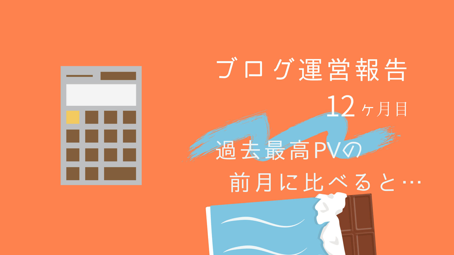 ブログ運営報告 月間5,000PV アクセス数