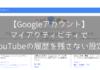 【Googleアカウント】見直すべきマイアクティビティの設定と履歴を一括削除する方法