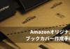 【3分で出来る】Amazonから無料でダウンロード!おしゃれなブックカバーを自作する方法